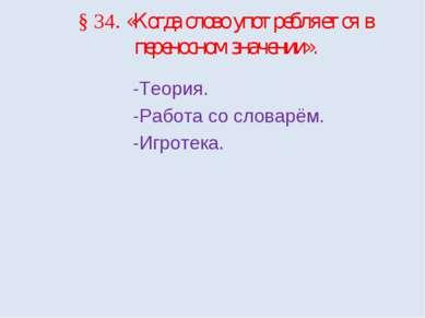 § 34. «Когда слово употребляется в переносном значении». -Теория. -Работа со ...