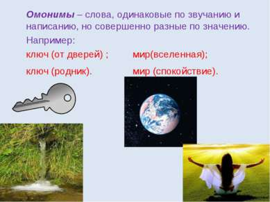 Омонимы – слова, одинаковые по звучанию и написанию, но совершенно разные по ...