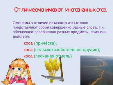 Отличие омонимов от многозначных слов. Омонимы в отличие от многозначных слов...