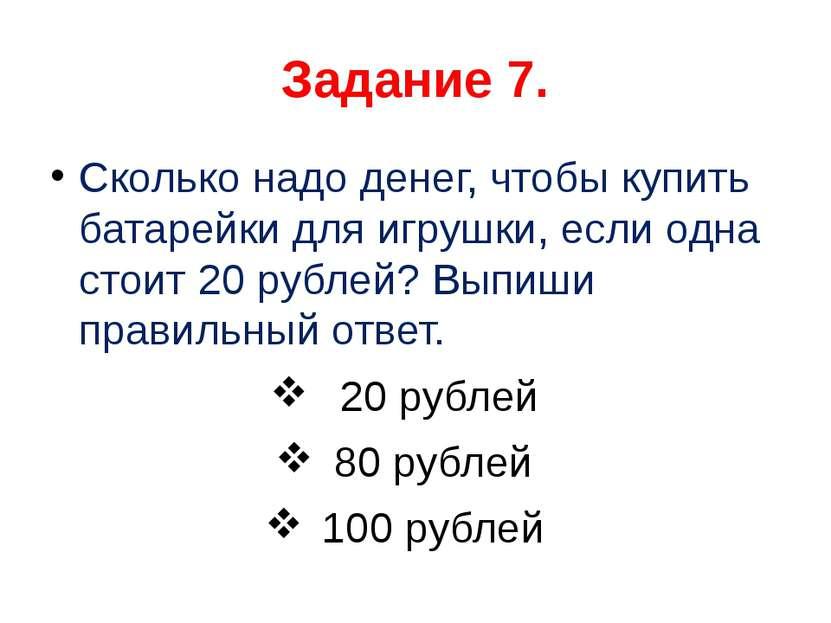 Сколько надо денег, чтобы купить батарейки для игрушки, если одна стоит 20 ру...