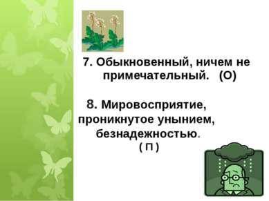 7. Обыкновенный, ничем не примечательный. (О) * 8. Мировосприятие, проникнуто...