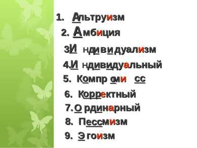 * 1. льтруизм А 2. мбиция А 3. Нд в дуализм И 4. Ндивидуальный И 5. К мпр ми ...