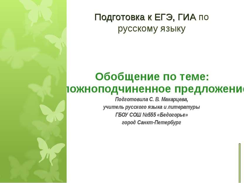 Обобщение по теме: «Сложноподчиненное предложение» Подготовила С. В. Макарцев...