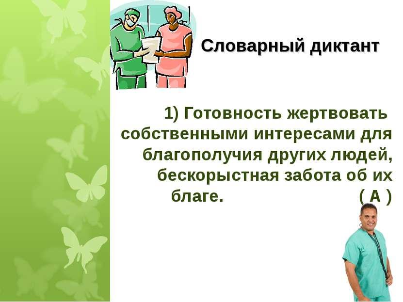 1) Готовность жертвовать собственными интересами для благополучия других люде...