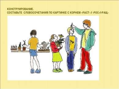 КОНСТРУИРОВАНИЕ. СОСТАВЬТЕ СЛОВОСОЧЕТАНИЯ ПО КАРТИНКЕ С КОРНЕМ –РАСТ- // -РОС...