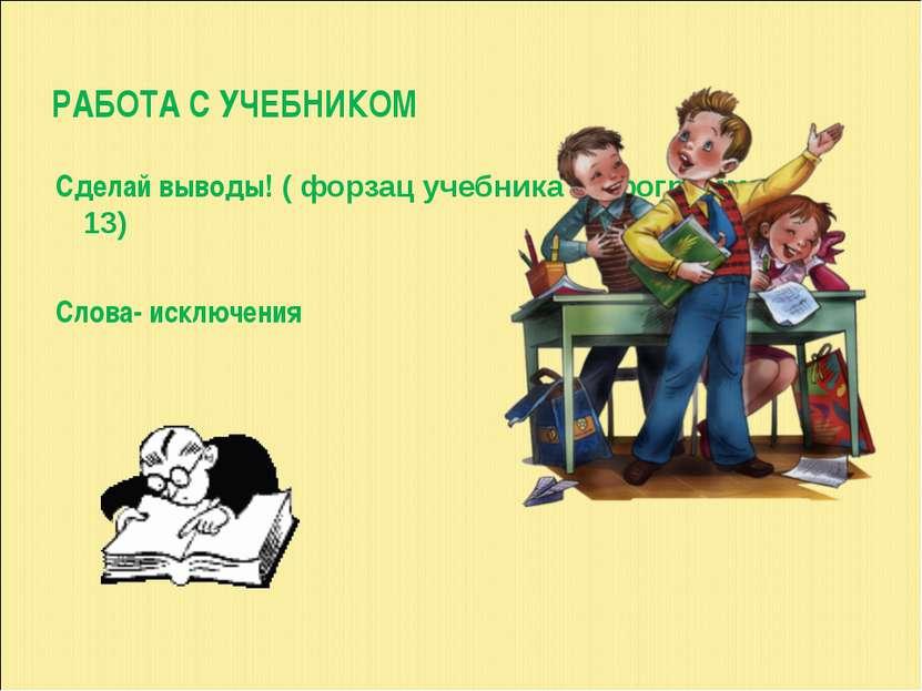 РАБОТА С УЧЕБНИКОМ Сделай выводы! ( форзац учебника орфограмма 13) Слова- иск...