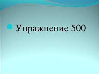 Упражнение 500