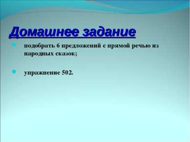 Домашнее задание подобрать 6 предложений с прямой речью из народных сказок; у...