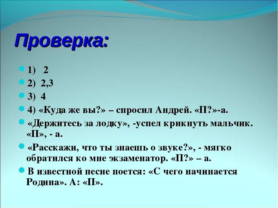 Проверка: 1) 2 2) 2,3 3) 4 4) «Куда же вы?» – спросил Андрей. «П?»-а. «Держит...