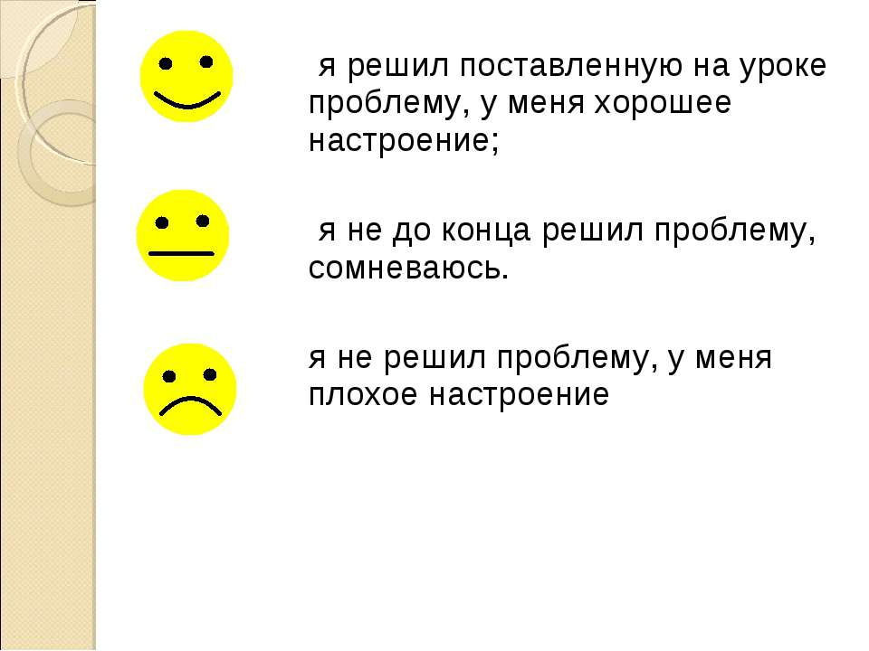 я решил поставленную на уроке проблему, у меня хорошее настроение; я не до ко...
