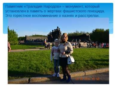 Памятник «Трагедия Народов» – монумент, который установлен в память о жертвах...