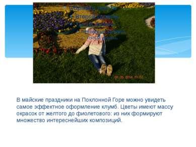 В майские праздники на Поклонной Горе можно увидеть самое эффектное оформлени...