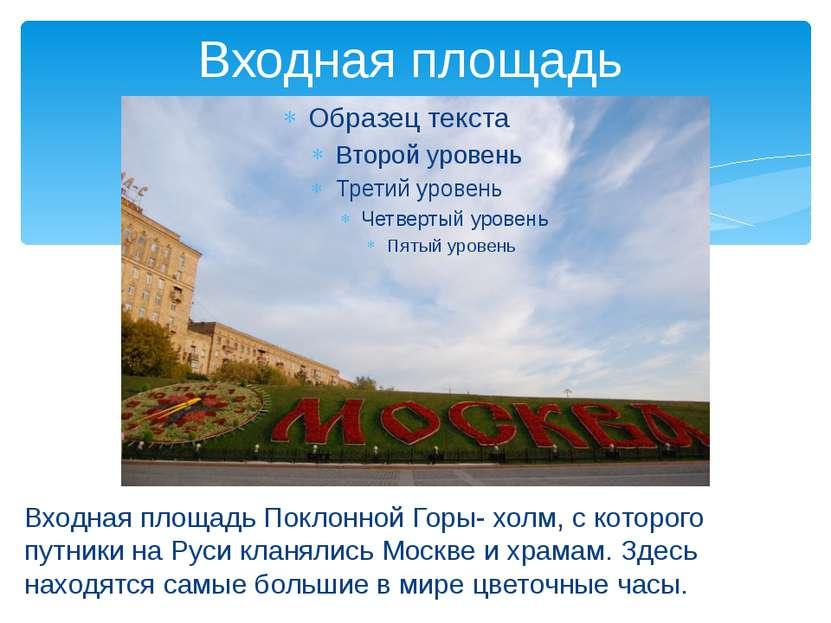 Входная площадь Входная площадь Поклонной Горы- холм, с которого путники на Р...