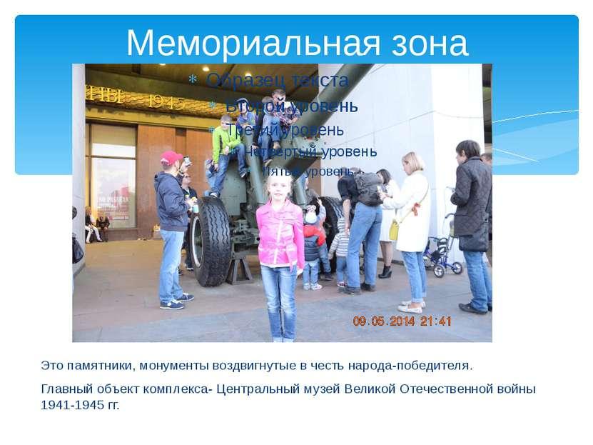 Мемориальная зона Это памятники, монументы воздвигнутые в честь народа-победи...