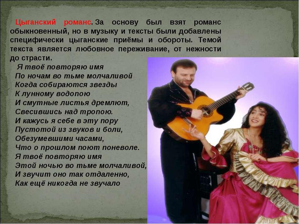 цыганский песни где есть сешто не уме Comazo Немецкая компания