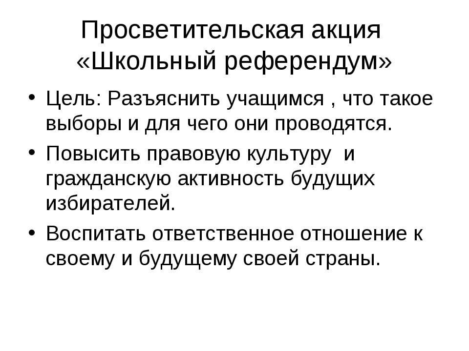 Просветительская акция «Школьный референдум» Цель: Разъяснить учащимся , что ...