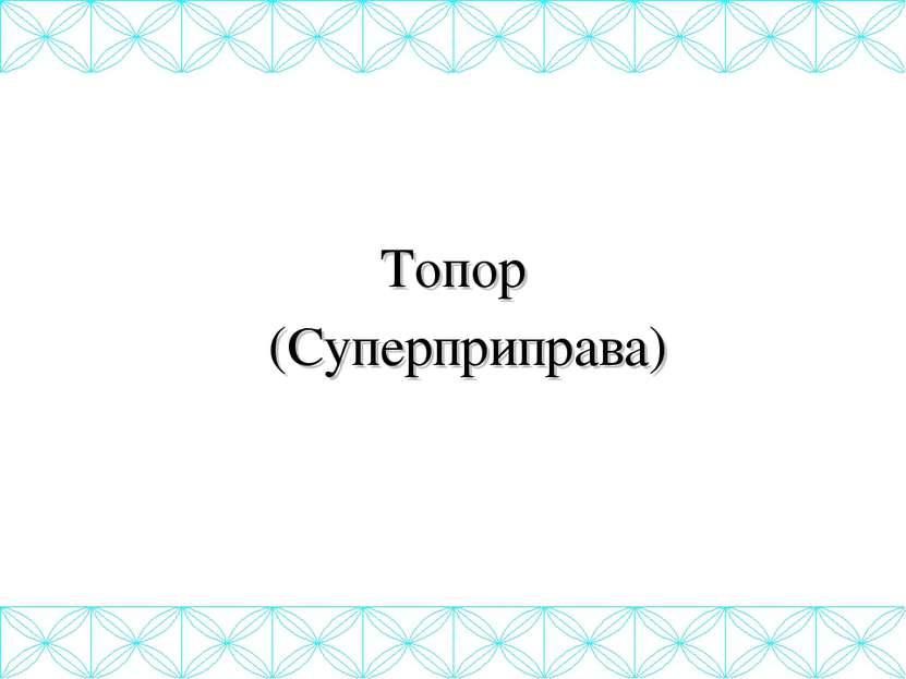 Топор (Суперприправа)