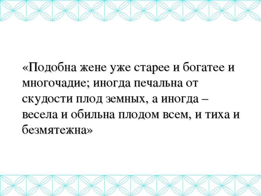 «Подобна жене уже старее и богатее и многочадие; иногда печальна от скудости ...