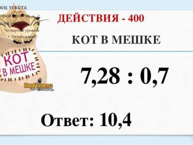 ЕДИНИЦЫ ИЗМЕРЕНИЯ - 300 Какую часть дециметра составляют 7 мм 7 мм = 0,07 дм