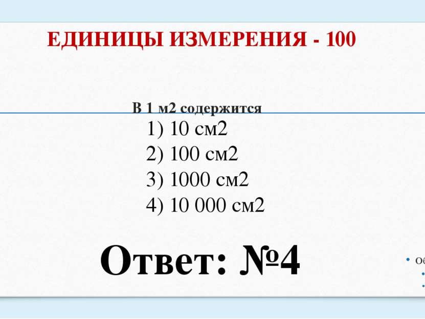 Площадь прямоугольника равна 900 мм2. Его длина 4 см 5 мм. Какова ширина прям...