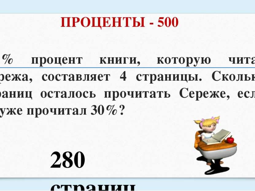 УГЛЫ - 400 Ответ: 108°
