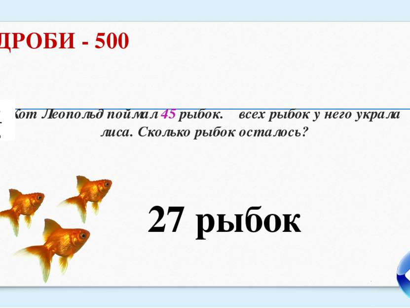 КОТ В МЕШКЕ ДЕЙСТВИЯ - 400 7,28 : 0,7 Ответ: 10,4