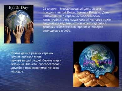 22 апреля - Международный день Земли - праздник чистой Воды, Земли и Воздуха....