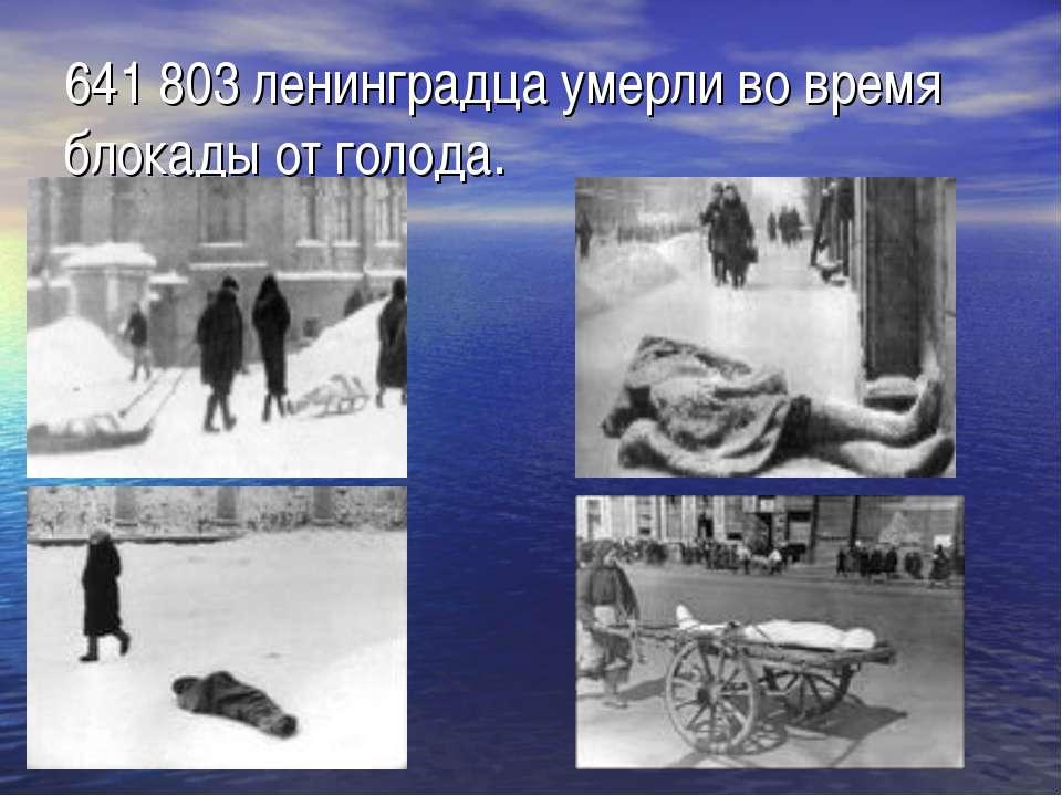 641 803 ленинградца умерли во время блокады от голода.