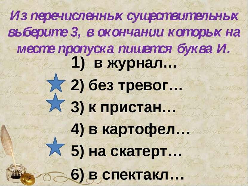 Из перечисленных существительных выберите 3, в окончании которых на месте про...