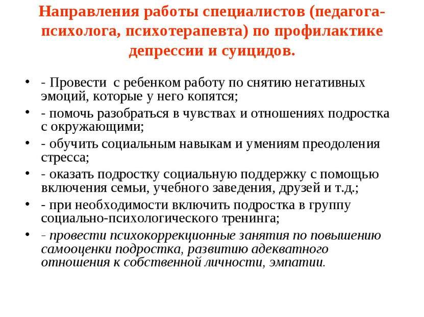 Направления работы специалистов (педагога-психолога, психотерапевта) по профи...