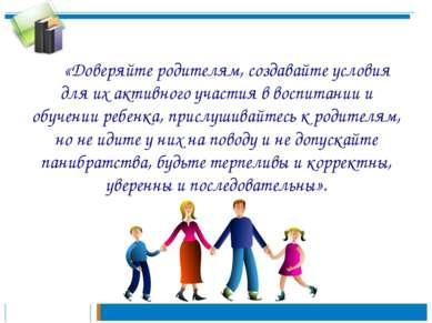 «Доверяйте родителям, создавайте условия для их активного участия в воспитани...