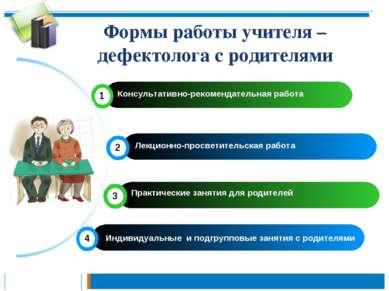 Формы работы учителя – дефектолога с родителями