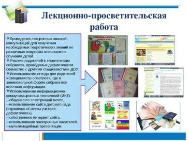 Лекционно-просветительская работа Проведение лекционных занятий, консультаций...