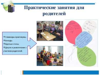 Практические занятия для родителей Семинары-практикумы. Беседы. Круглые столы...