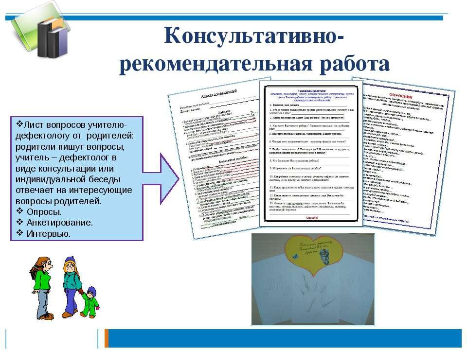 Консультативно-рекомендательная работа Лист вопросов учителю-дефектологу от р...