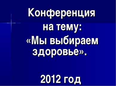 Конференция на тему: «Мы выбираем здоровье». 2012 год