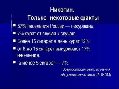 Никотин. Только некоторые факты 57% населения России — некурящие, 7% курят от...