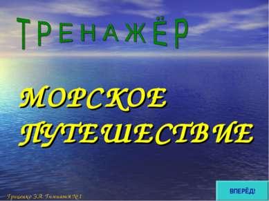 ВПЕРЁД! МОРСКОЕ ПУТЕШЕСТВИЕ Гриценко Э.А. Гимназия № 1