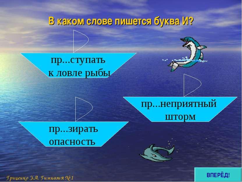 В каком слове пишется буква И? пр...ступать к ловле рыбы пр...зирать опасност...