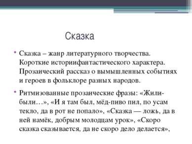 Сказка Сказка – жанр литературного творчества. Короткие историифантастическог...