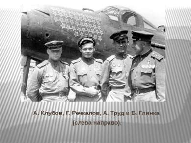 А. Клубов, Г. Речкалов, А. Труд и Б. Глинка (слева направо).