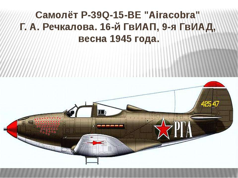 "Самолёт P-39Q-15-BE ""Airacobra"" Г. А. Речкалова. 16-й ГвИАП, 9-я ГвИАД, весна..."