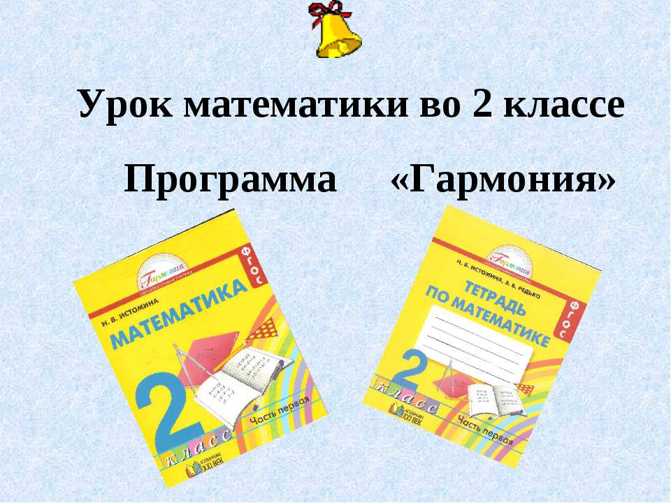 Урок математики во 2 классе Программа «Гармония»