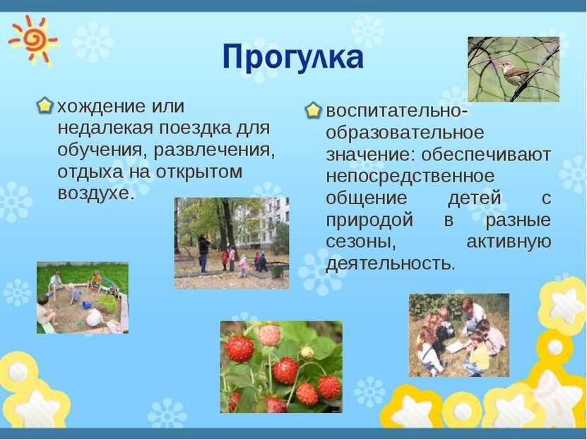 хождение или недалекая поездка для обучения, развлечения, отдыха на открытом ...