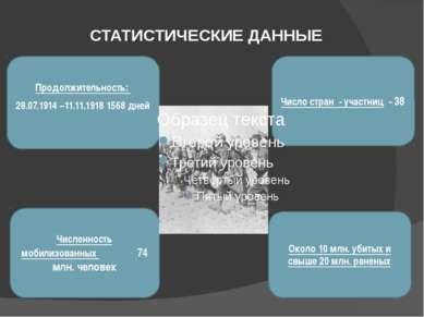 СТАТИСТИЧЕСКИЕ ДАННЫЕ Продолжительность: 28.07.1914 –11.11.1918 1568 дней Чис...