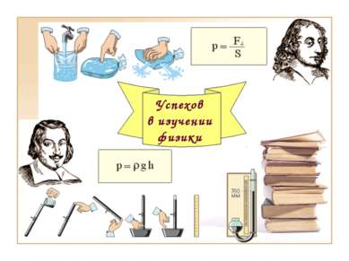 Успехов в изучении физики