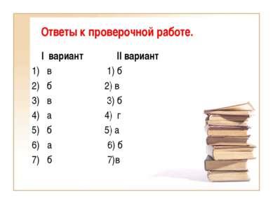 Ответы к проверочной работе. I вариант II вариант 1) в 1) б 2) б 2) в 3) в 3)...