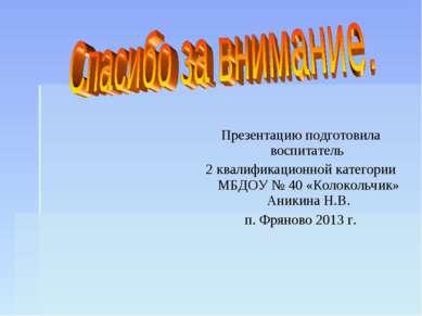 Презентацию подготовила воспитатель 2 квалификационной категории МБДОУ № 40 «...
