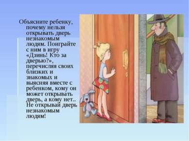 Объясните ребенку, почему нельзя открывать дверь незнакомым людям. Поиграйте ...