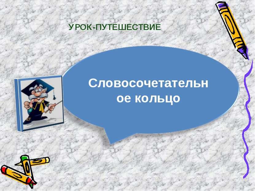 УРОК-ПУТЕШЕСТВИЕ